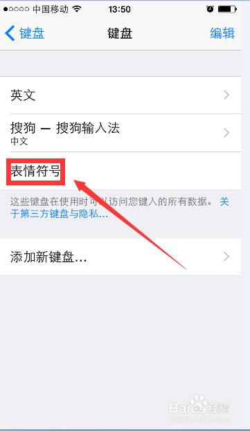 iphone5s 如何添加表情符号图片