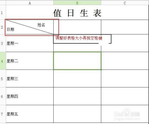 在excel表格中添加斜分线九中贴吧高中南京二十图片