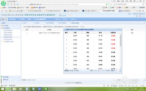 河北省安全教育平台网上学习,作业操作步骤详解