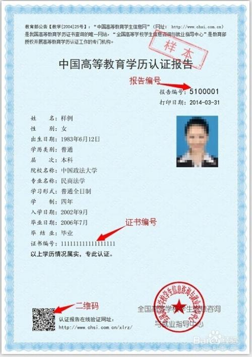 河南省职业教育与成人教育网毕业证书不能查