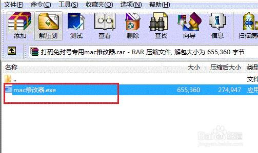 打码兔封号专用mac修改器