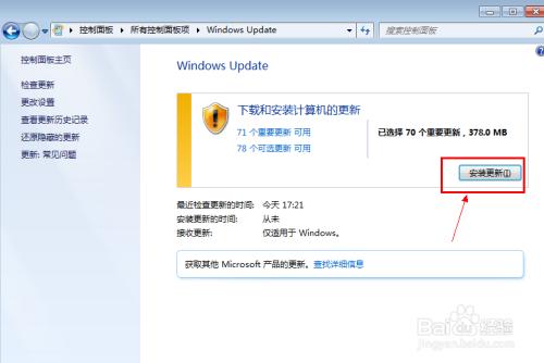 怎么更新windows7系统补丁?
