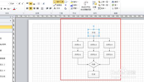 利用visio软件在word中快速画流程图的方法图片