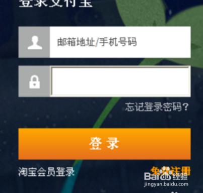 支付宝下载_使用手机支付宝app下载