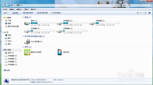 win7系统显示摄像头图标,笔记本如何打开摄像头
