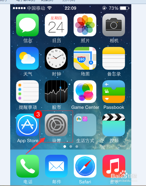 软件_苹果手机如何卸载app软件