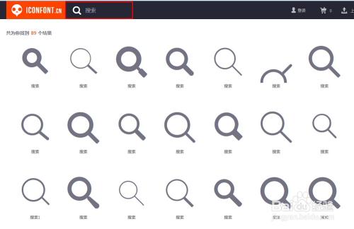 如何获取网页设计中需要的小图标_百度经验图片