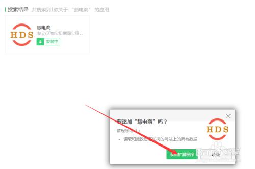 """360浏览器怎么安装""""慧电商插件""""3867 作者:网商人论坛 帖子ID:18446"""