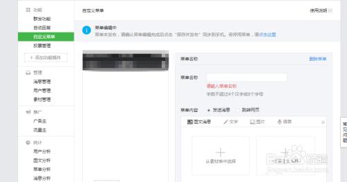 微信公众号菜单栏如何添加图片