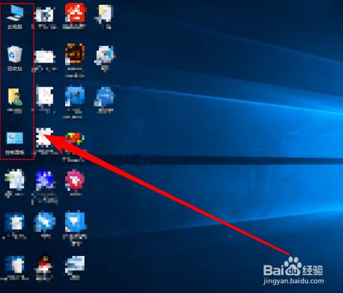 这时候我们又希望电脑桌面上显示&quot我的电脑&quot图标该怎么办呢?
