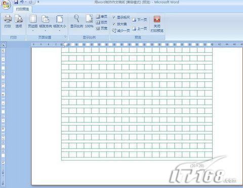 怎样用word2007制作有格子的作文纸