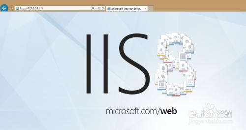 如何在本地搭建IIS服务器
