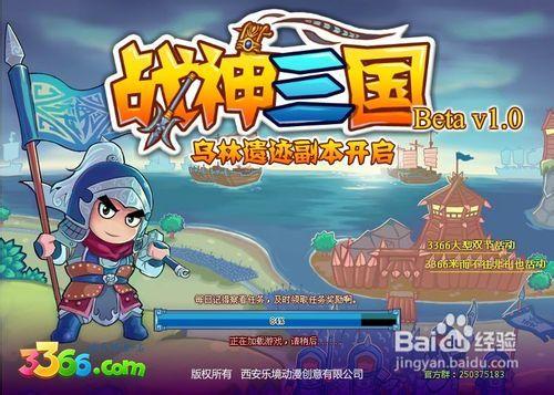 战神攻略-小游戏攻略魔域手游内丹三国图片