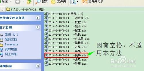 使用Excel、Bat文件实现批量重命名功能 - 小东 - 8
