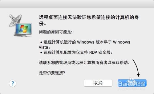 Mac远程登录Windows