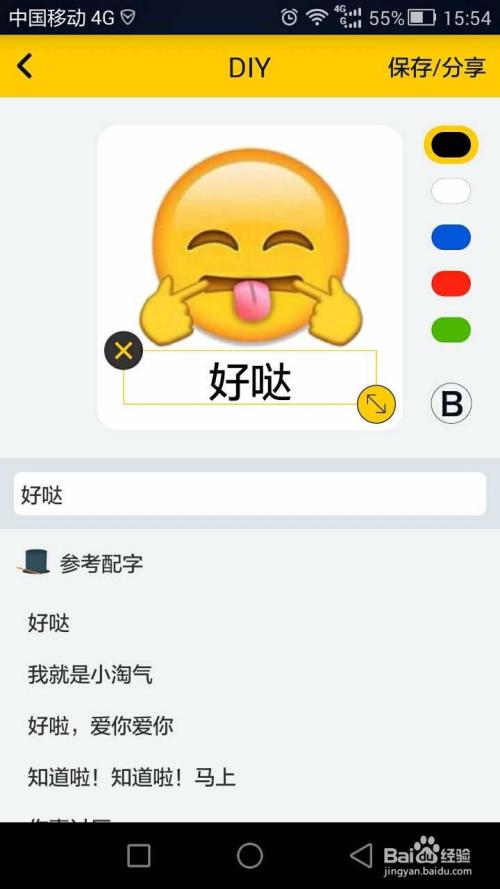 制作微信表情包的app-怎么制作微信表情软件 制作gif图片