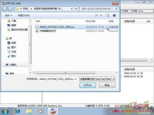 怎样用UltraISO制作U盘系统安装盘