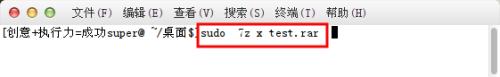 ubuntu14.04 怎么打开rar的文件