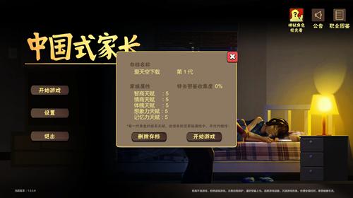 中国式家长v1.0.3.6女儿版附修改器