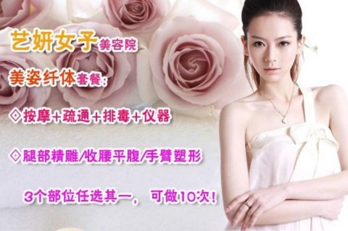 6折】青岛艺妍长春路女子美容院美姿纤体超值套餐