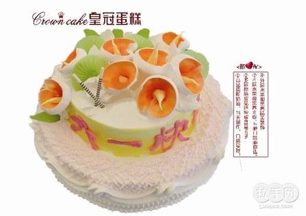 健康艺术随心配生日蛋糕1个,4层夹心团购 百度蛋糕团购大全 百度图片