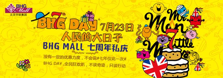 集合华联mall周年庆