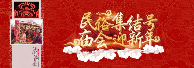 民俗集结号,庙会迎新年