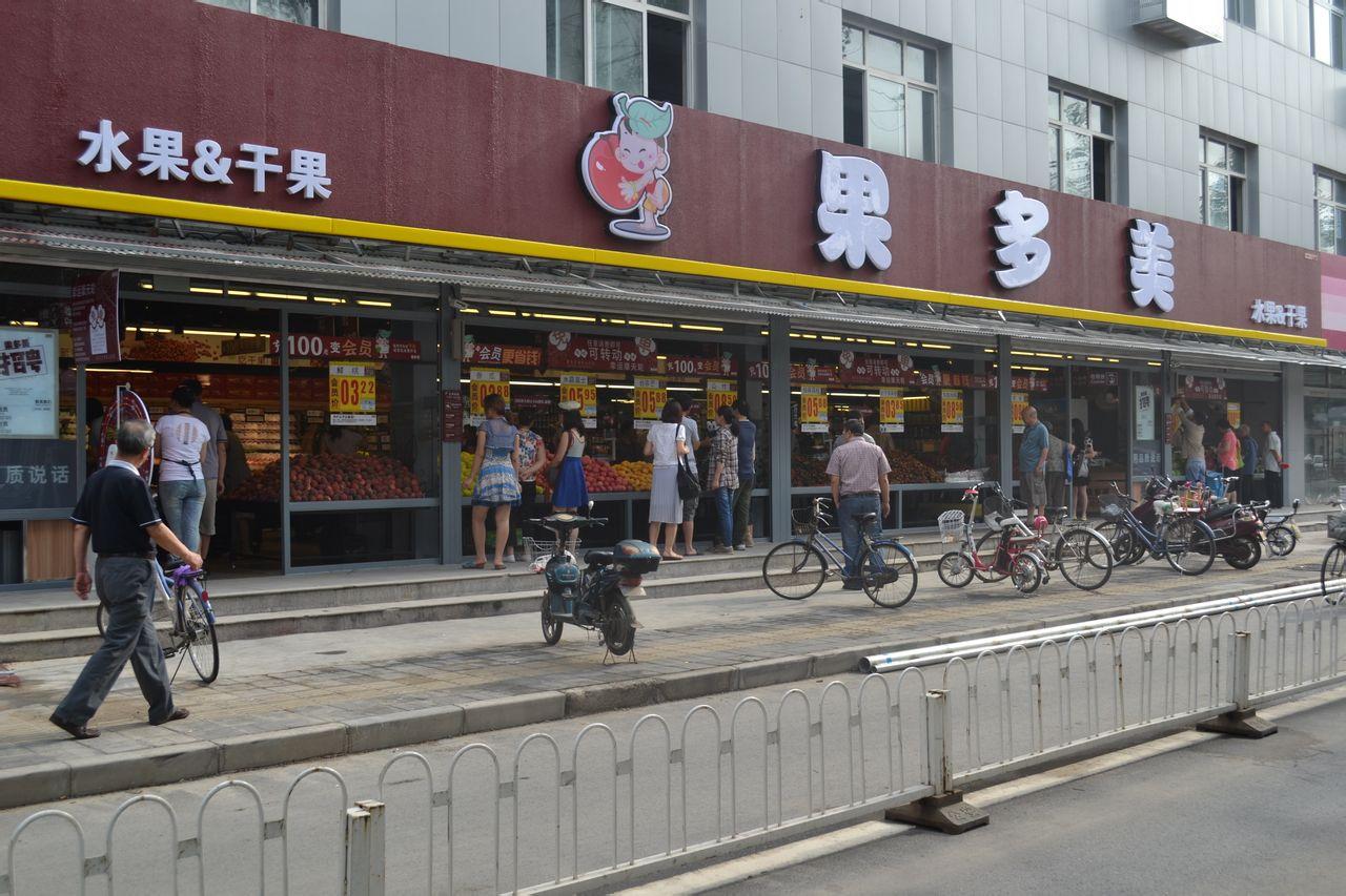 北京果多美超市_果多美水果干果超市(丰管路店)_北京_百度地图
