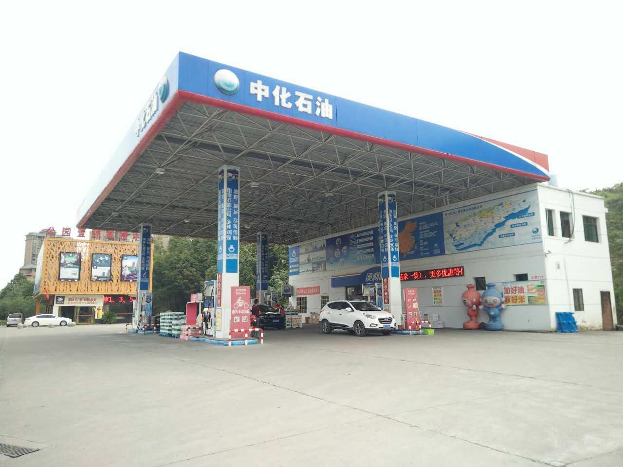 中化石油_中化石油南桥加油站