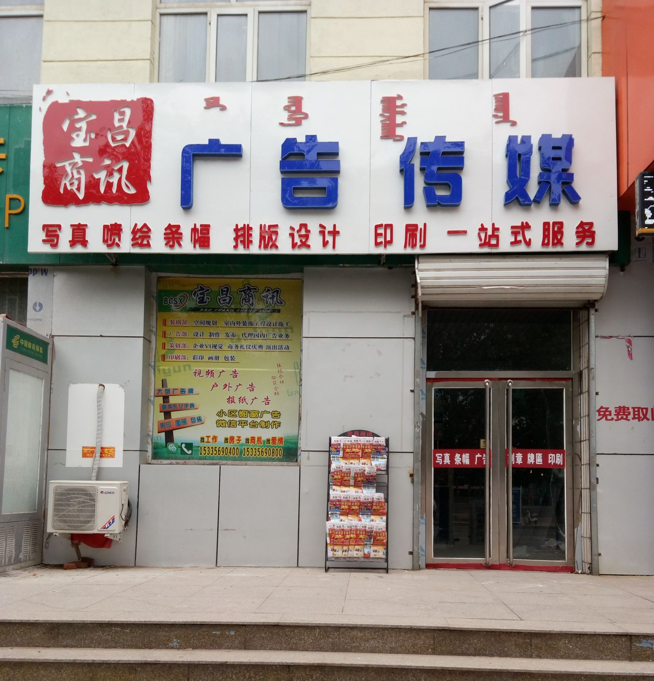 太仆寺旗新思维广告传媒有限公司图片