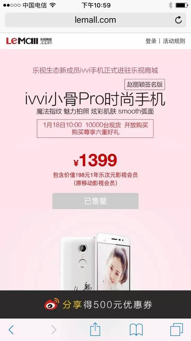 10000台ivvi手机当天售罄  乐视商城生态电商魅力大爆发