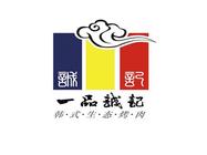 一品诚记韩式生态烤肉(开元地中海店)