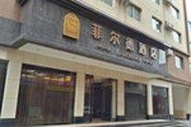 菲尔德酒店(江油店)