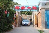 北京郝家大院
