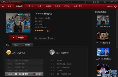 cctv5网络电视台_3.0.1 中国网络电视台去广告绿色版; cbox cctv5客户端; cbox 2.3.0.