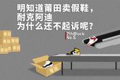 明知道莆田卖假鞋,耐克阿迪为什么还不起诉呢?