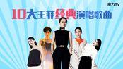10首王菲经典演唱会歌曲