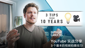 YouTube 实战分享 3 个基本的视频拍摄技巧!