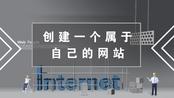 【黑马公社368】3分钟创建一个属于自己的网页,免费又简单!