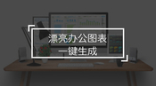【黑马公社290】想要PPT美观又精确,还不快快收了这个一键生成图表的工具!