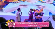 许嵩袁成杰亮相网络展台 与观众亲密互动狂揽粉