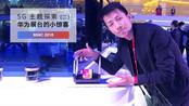 MWC 2018:5G主题探索(二)华为展台的小惊喜