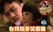 小度每日娱乐新闻 398期:吴镇宇被儿子p成女神