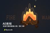 AE 教程:活泼可爱的插画火焰(二):添加一些细节