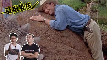 爆笑盘点《侏罗纪公园》10大经典镜头,最后一个印象最深!【菊长带你见世面】
