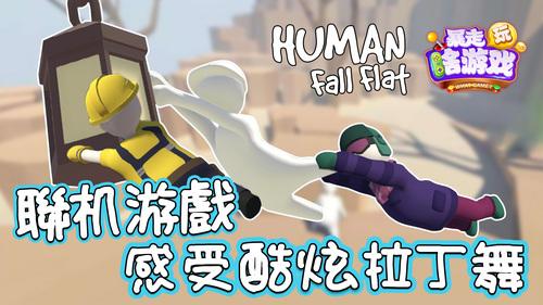联机游戏感受酷炫拉丁舞 76 【暴走玩啥游戏第二季】