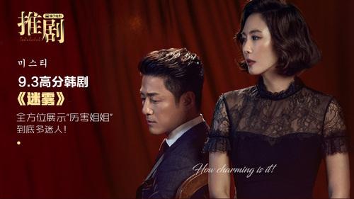豆瓣9.3高分韩剧《迷雾》:看47岁女主如何在挑拨中稳住职场和婚姻