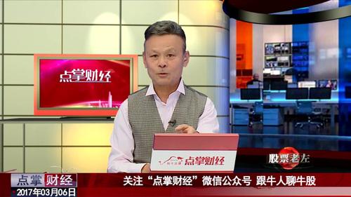 点掌财经-左安龙:关注李克强总理政府工作报告