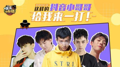 费启鸣刘宇宁……这些抖音小哥哥帅成了不同的样子,想打call