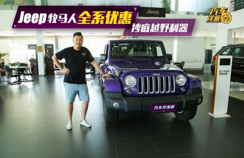 Jeep牧马人迎来大幅优惠 V6情怀迎来抄底最佳时机